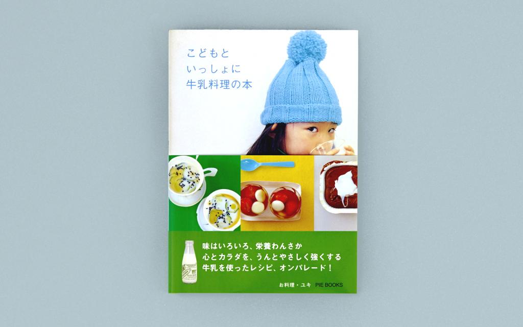 kodomo_milk_A-1024x640