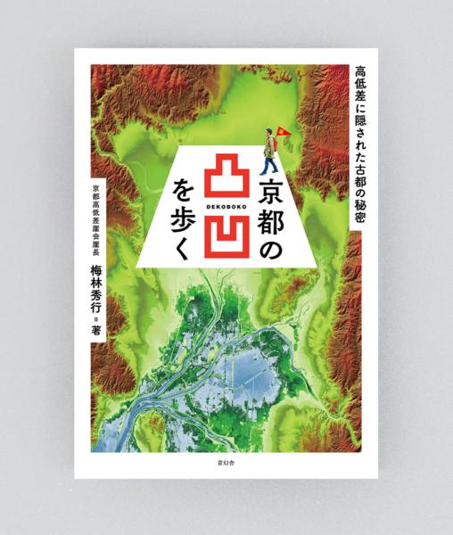 kyotodekoboko
