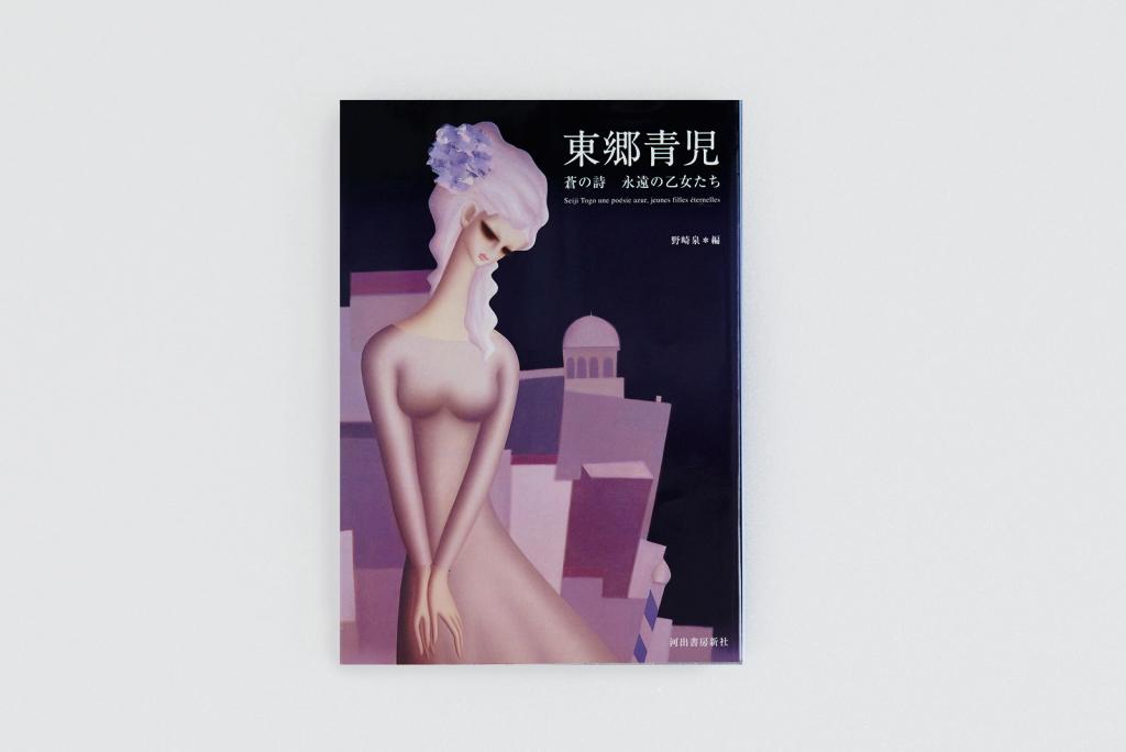 togoseiji_cover